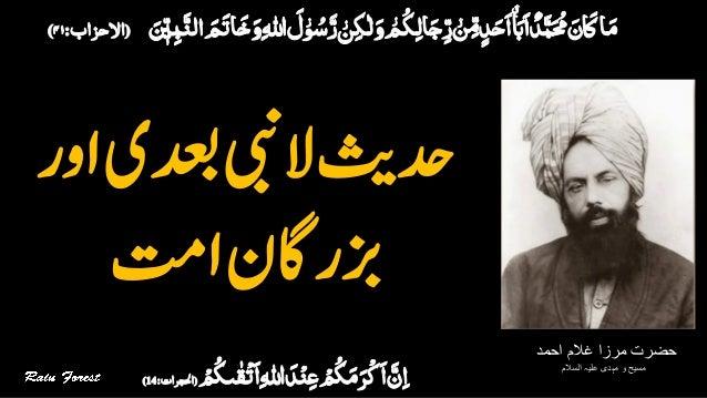 احمد غالم مرزا حضرت السالم علیہ مہدی و مسیح اوردعبیالیبندحثی اتمزبراگن