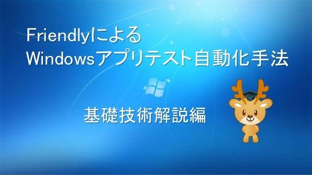 Friendlyによる Windowsアプリテスト自動化手法 基礎技術解説編