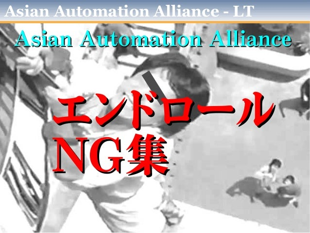 Asian Automation Alliance - LT Asian Automation AllianceAsian Automation Alliance エンドロールエンドロール NGNG集集