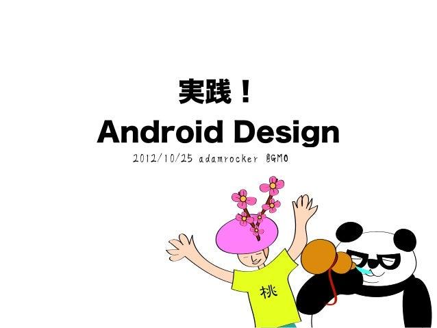 実践!Android Design  2012/10/25 adamrocker @GMO