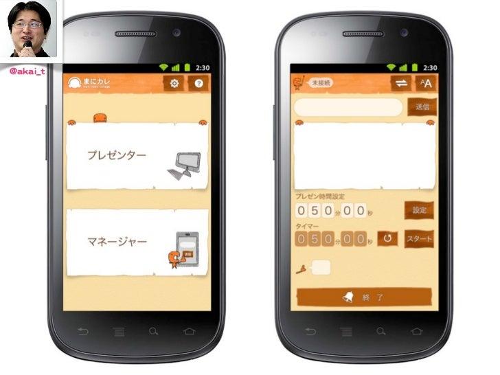 【第1回】デザイナーがコードから読み解く、Androidアプリのデザインの幅を広げるコツとTips