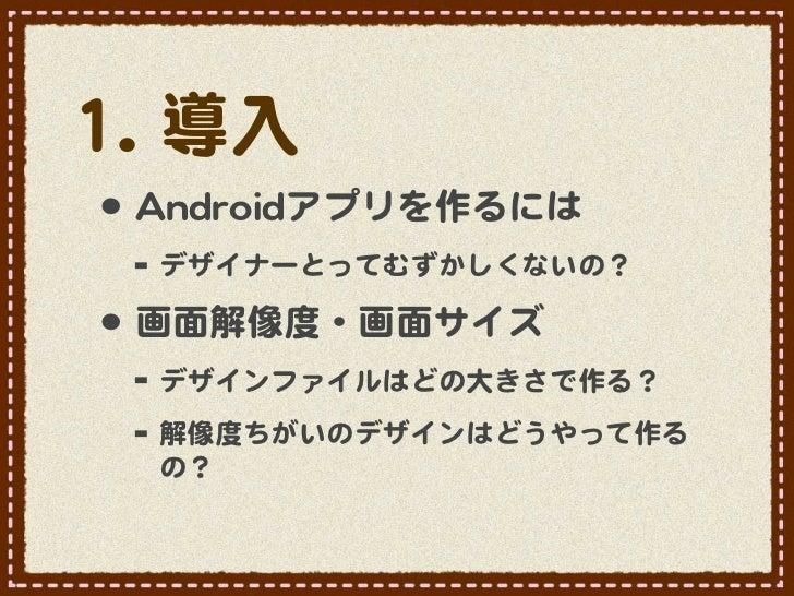 11..  導入� •・ AAnnddrrooiiddアプリのデザインで  気をつけること •・ アプリの軽量化も考える