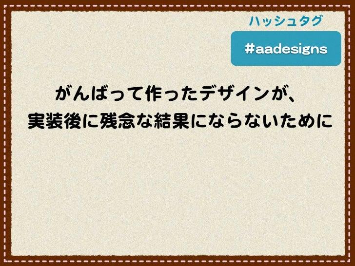 ハッシュタグ            ##aaaaddeessiiggnnss  がんばって作ったデザインが、実装後に残念な結果にならないために