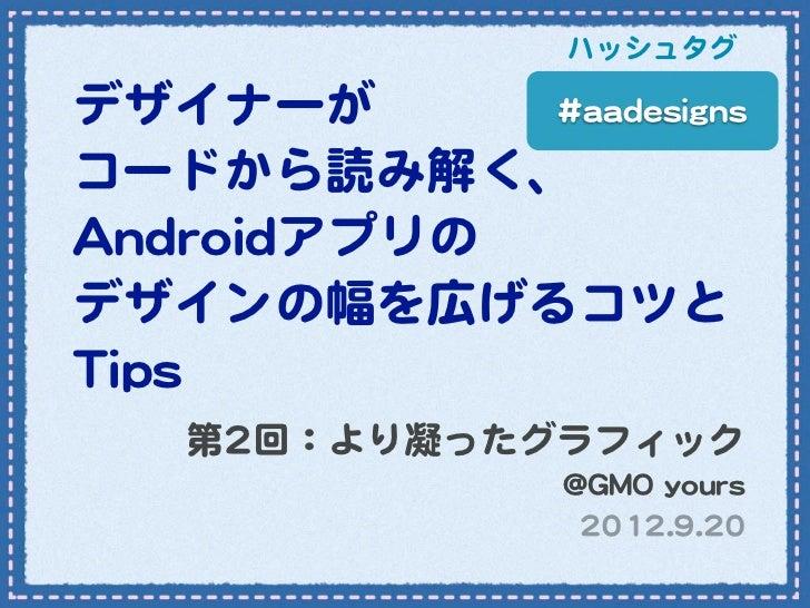 ハッシュタグデザイナーが             ##aaaaddeessiiggnnssコードから読み解く、AAnnddrrooiiddアプリのデザインの幅を広げるコツとTTiippss      第22回:より凝ったグラフィック      ...
