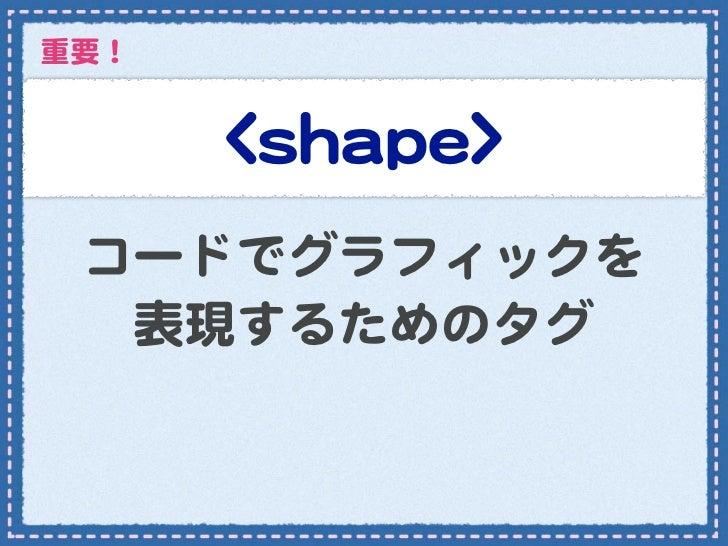重要!      <<sshhaappee>> コードでグラフィックを  表現するためのタグ