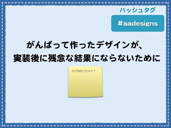 ハッシュタグ                  ##aaaaddeessiiggnnss  がんばって作ったデザインが、実装後に残念な結果にならないために      なぜ残念になるか?