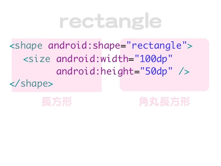 """rreeccttaannggllee<shape android:shape=""""rectangle"""">  <size android:width=""""100dp""""         android:height=""""50dp"""" /></shape> ..."""