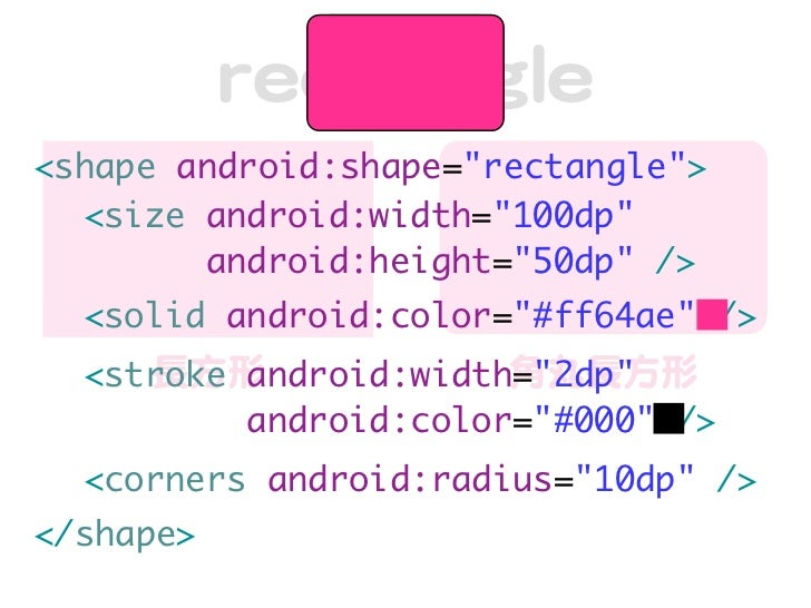 """rreeccttaannggllee<shape android:shape=""""rectangle"""">  <size android:width=""""100dp""""        android:height=""""50dp"""" />  <solid a..."""