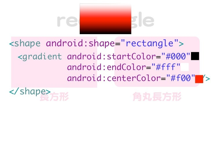 """rreeccttaannggllee<shape android:shape=""""rectangle""""> <gradient android:startColor=""""#000""""           android:endColor=""""#fff"""" ..."""