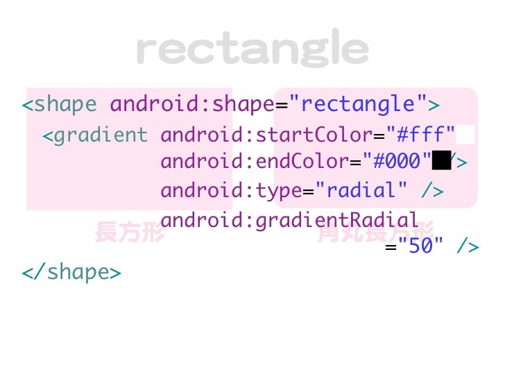 """rreeccttaannggllee<shape android:shape=""""rectangle""""> <gradient android:startColor=""""#fff""""           android:endColor=""""#000"""" ..."""