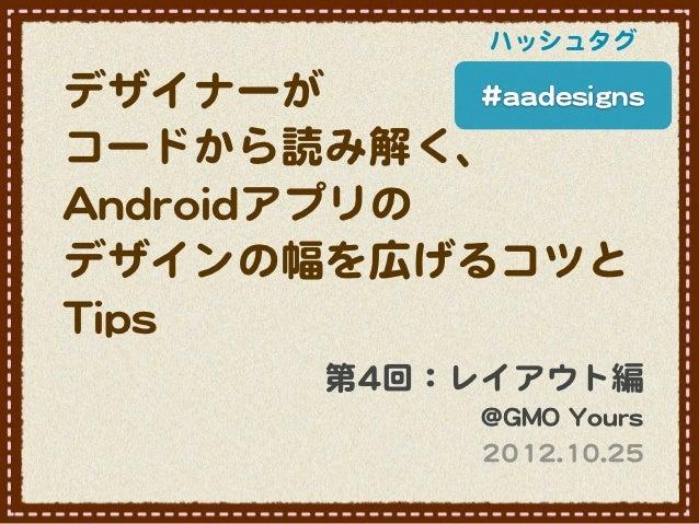 ハッシュタグデザイナーが             ##aaaaddeessiiggnnssコードから読み解く、AAnnddrrooiiddアプリのデザインの幅を広げるコツとTTiippss                 第44回:レイアウト編...