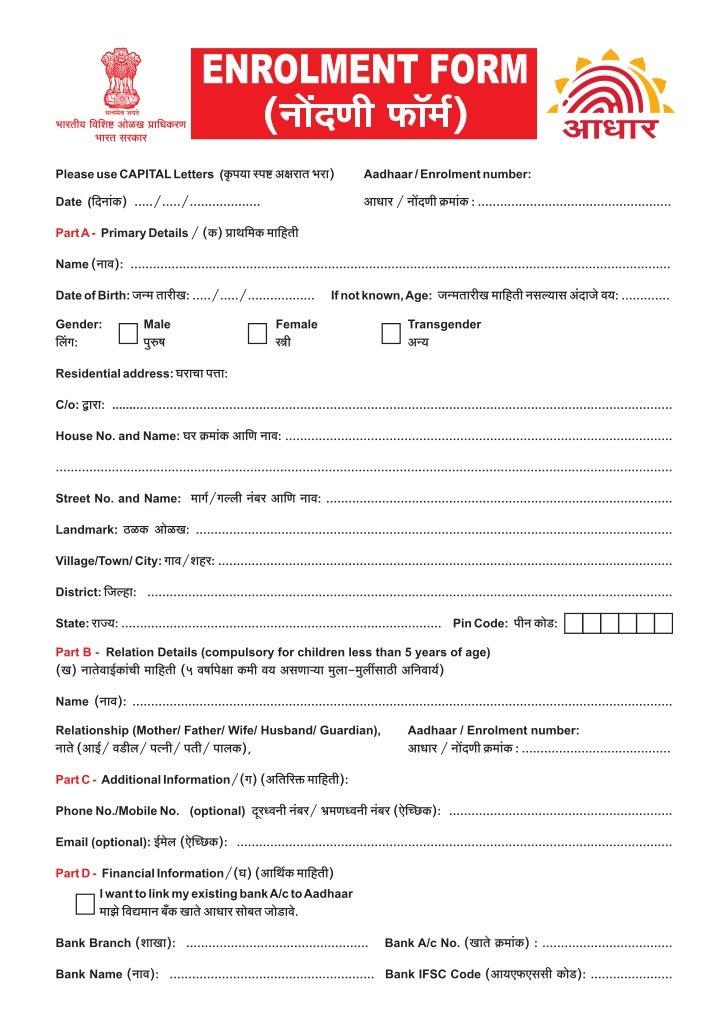 aadhar card bank account linkage form