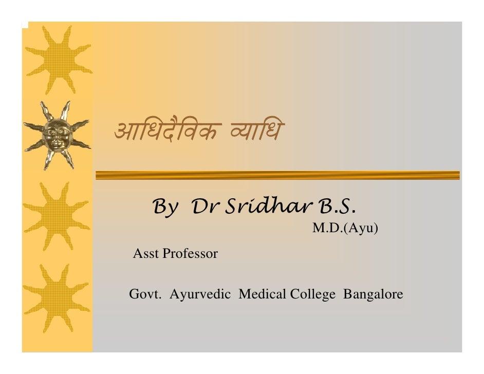 AÉÍkÉSæÌuÉMü urÉÉÍkÉ       By Dr Sridhar B.S.                              M.D.(Ayu)   Asst Professor    Govt. Ayurvedic M...