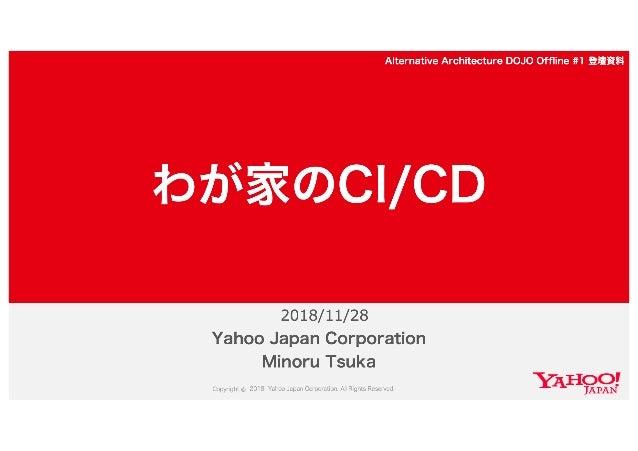 CI/CD at Yahoo! JAPAN (LT) #aadojo