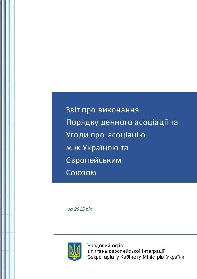 дериват Звіт про виконання Порядку денного асоціації та Угоди про асоціацію між Україною та Європейським Союзом за 2015 рі...