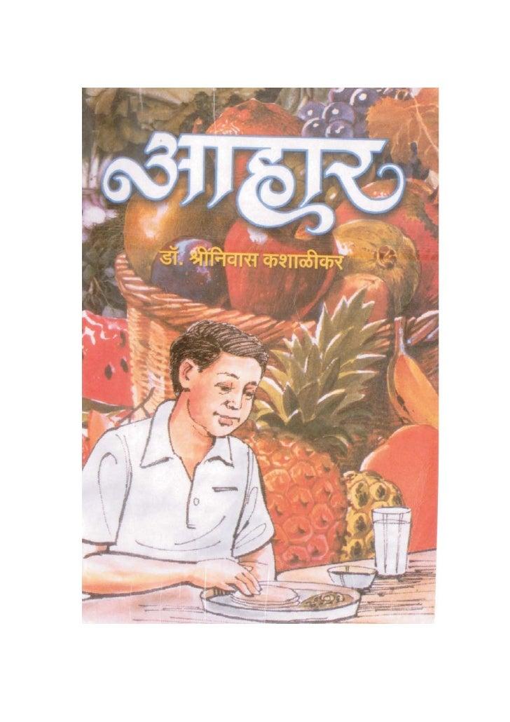 Aahar Marathi Bestseller On Diet  Dr  Shriniwas Kashalikar