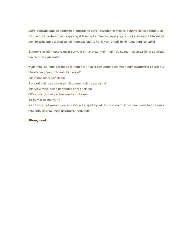 aaj ki nari essay in gujarati