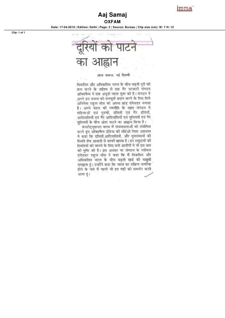 Aaj Samaj                                                      OXFAM                Date: 17-04-2010 | Edition: Delhi | Pa...