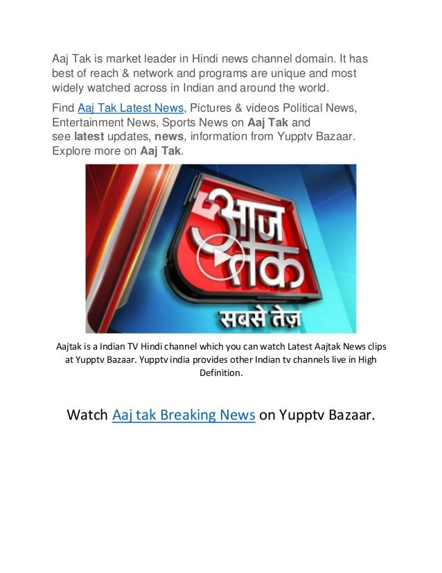 Aaj tak news | Latest Aaj tak News