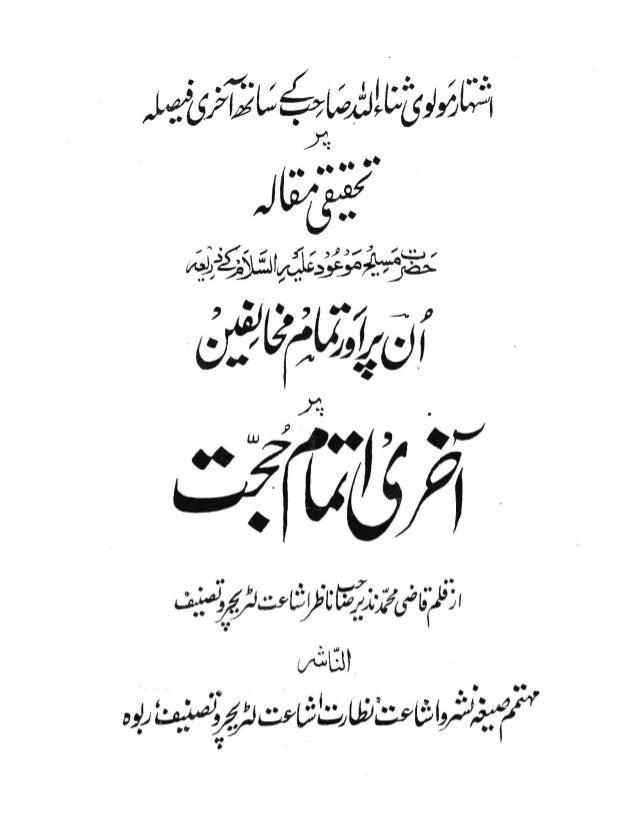 آخری اتمام حجت     Aakhari atmam-e-hujjat