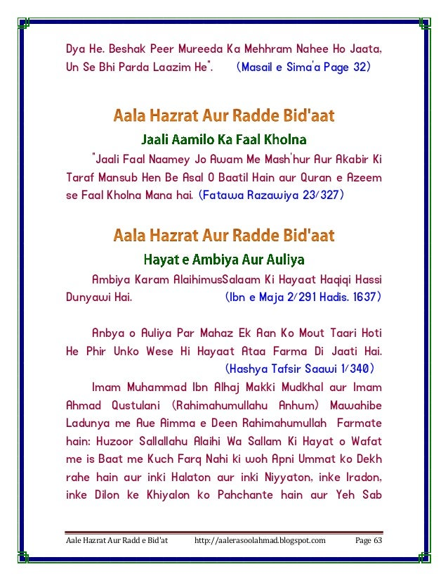 Aala Hazrat Aur Radd E Bid At By Aale Rasool Ahmad Al