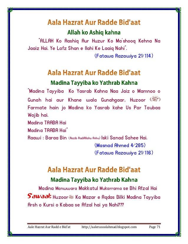 Aala hazrat aur radd e bid'at By Aale Rasool Ahmad Al- Ashrafi Al - A…