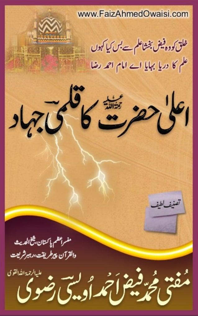 Aala hazrat ka_qalmi_jehad