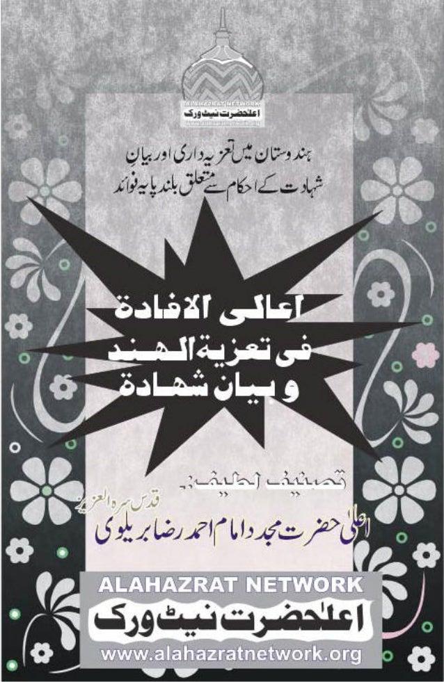 Aali al ifadah
