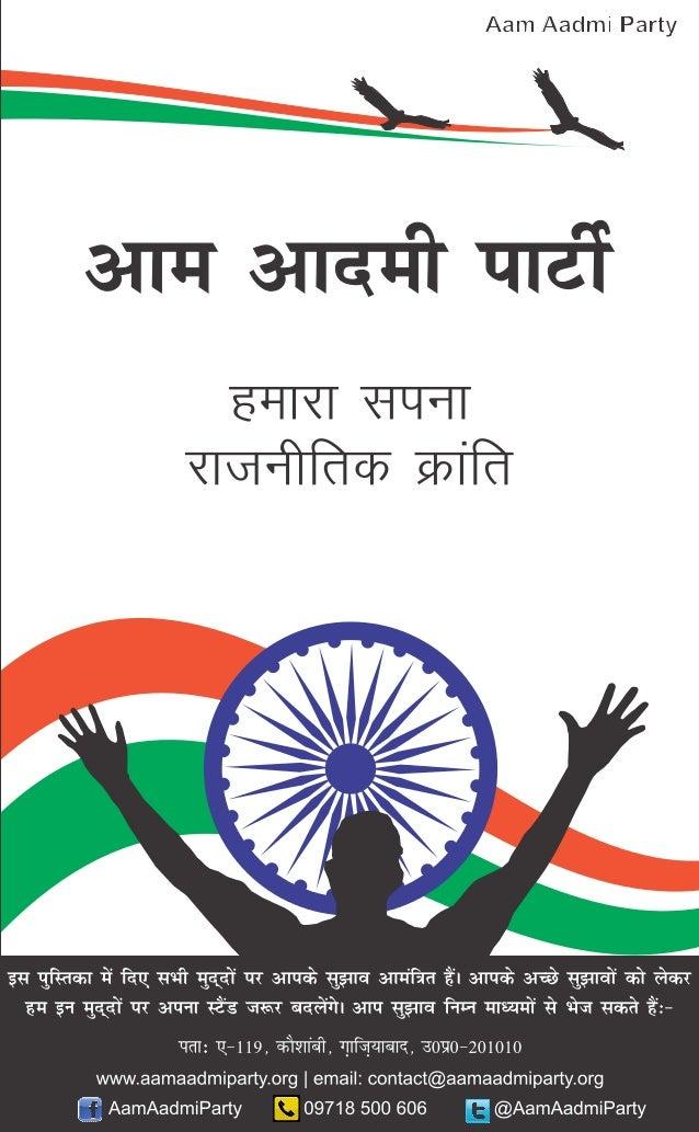 Aap vision booklet (hindi)