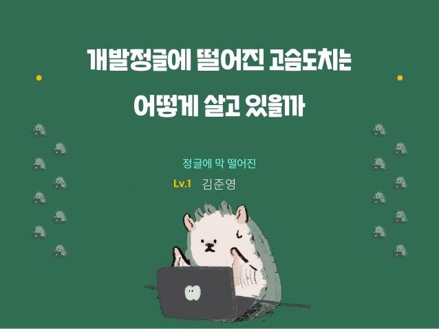 정글에 막 떨어진 김준영