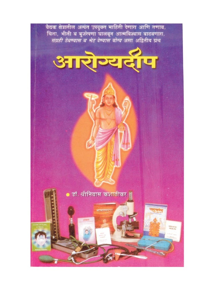 Aarogyadeep Marathi Bestseller On Medical Insights Dr. Shriniwas Kashalikar
