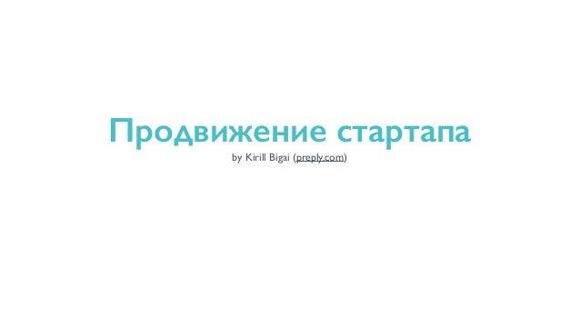 Продвижение стартапа  by Kirill Bigai (preply.com)
