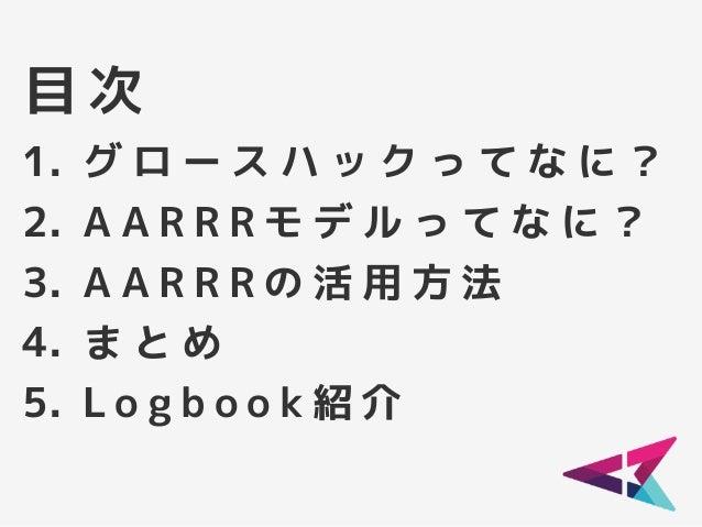 AARRRで始めるグロースハック Slide 2