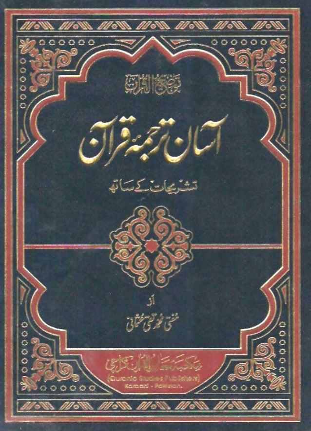 Aasan Tarjuma Quran Pdf
