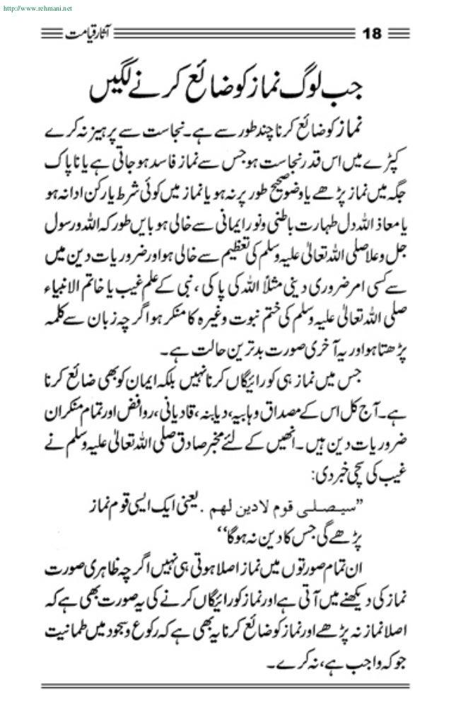 Aasar Qayamat
