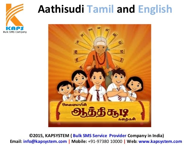 Aathisudi Tamil and English ©2015, KAPSYSTEM ( Bulk SMS Service Provider Company in India) Email: info@kapsystem.com | Mob...