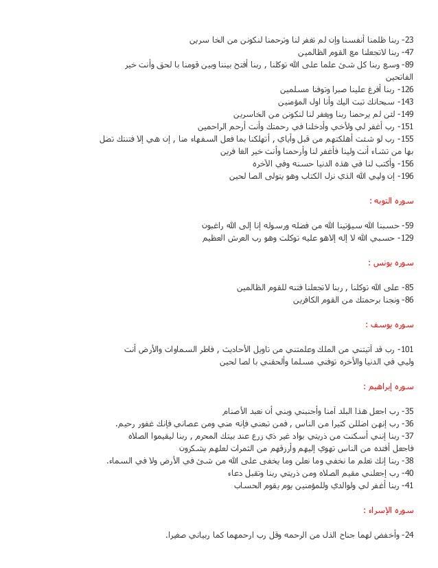 Aayaat of Duas in Quran (آيات الدعاء في القرآن الكريم)   PDF Slide 2