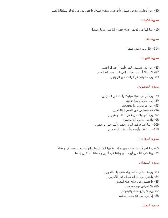 Aayaat of Duas in Quran (آيات الدعاء في القرآن الكريم)   PDF Slide 3