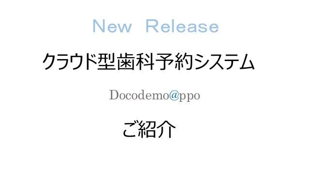 クラウド型歯科予約システム ご紹介 New Release Docodemo@ppo