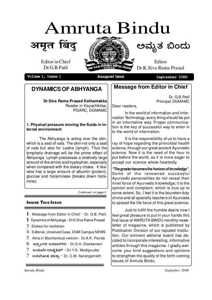 Amruta Bindu   +˜ÌßtÌ Î–ÌzÙù                                                     @ÈÚßä}Ú ¸M¥Úß          Editor in Chief   ...