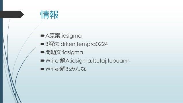 情報 A原案:idsigma B解法:drken,tempra0224 問題文:idsigma Writer解A:idsigma,tsutaj,tubuann Writer解B:みんな