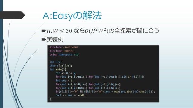 A:Easyの解法 𝐻, 𝑊 ≤ 30 なら𝑂(𝐻2 𝑊2 )の全探索が間に合う 実装例
