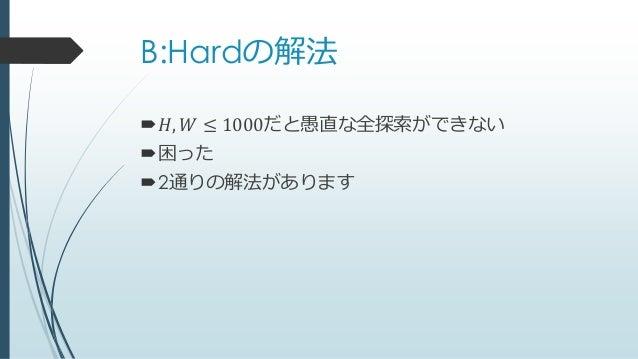 B:Hardの解法 𝐻, 𝑊 ≤ 1000だと愚直な全探索ができない 困った 2通りの解法があります