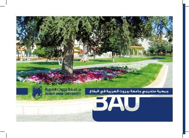 البقاع في العربية بيروت جامعة متخرجي جمعية