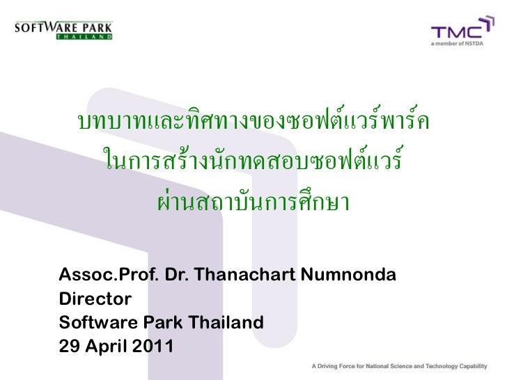 บทบาทและทิศทางของซอฟต์แวร์พาร์ค   ในการสร้างนักทดสอบซอฟต์แวร์        ผ่านสถาบันการศึกษาAssoc.Prof. Dr. Thanachart Numnonda...