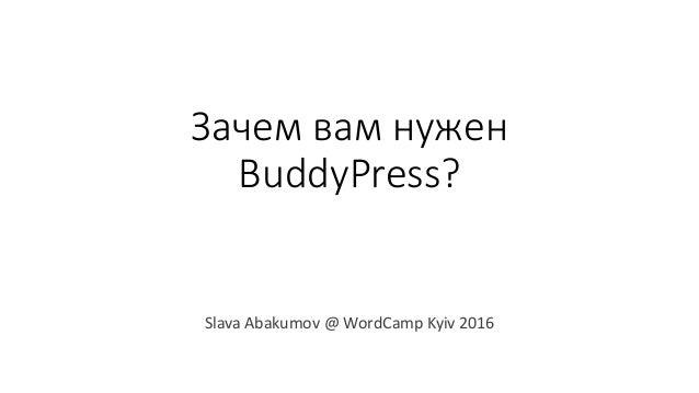 Зачем вам нужен BuddyPress? Slava Abakumov @ WordCamp Kyiv 2016