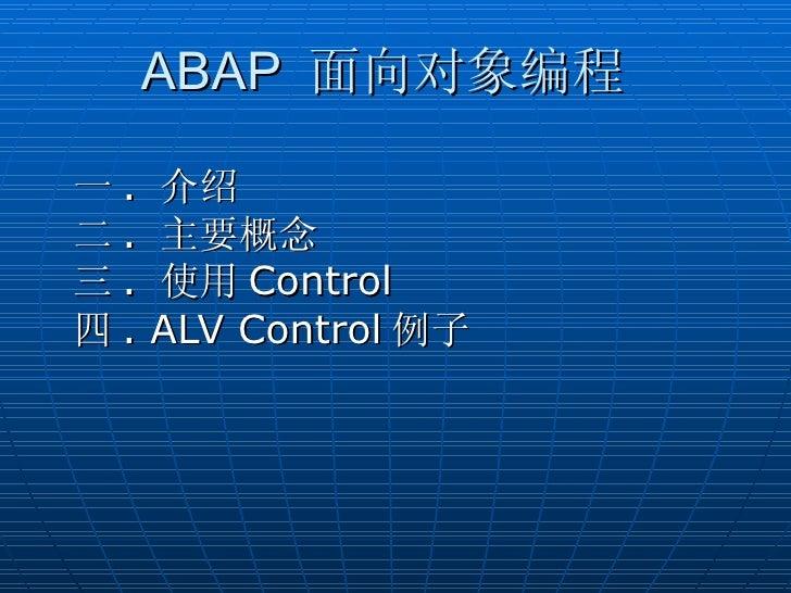ABAP 面向对象编程一.   介绍二.   主要概念三.   使用 Control四.   ALV Control 例子