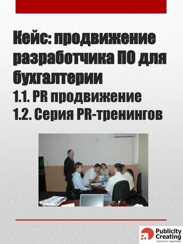 Кейс: продвижение разработчика ПО для бухгалтерии 1.1. PR продвижение 1.2. Серия PR-тренингов