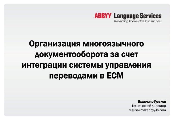 Организация многоязычного   документооборота за счетинтеграции системы управления      переводами в ECM                   ...