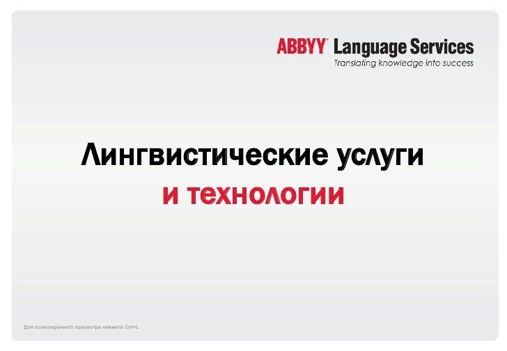 Лингвистические услуги                           и технологии   Для полноэкранного просмотра нажмите Ctrl+L